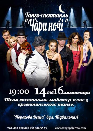 Tango Lviv 4