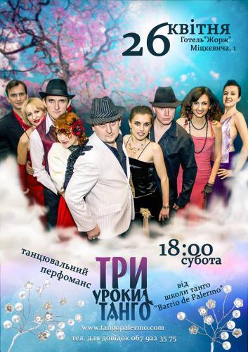 Tango Lviv